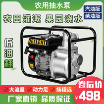 Diesel gasoline pump water pump small agricultural irrigation 2 inch 3 inch high-lift high-pressure self-priming agriculture large