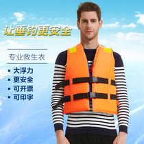 Professional life jackets adult children fishing suits snorkeling swimming boat rafting vest vest portable large buoyancy clothing