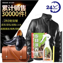 Leather softener soft leather leather care moisturizing oil leather glosser leather care wrinkle de-wrinkle