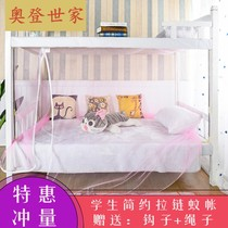 Encryption dormitory mosquito net 1 M 1 2 m single bed bunk bed bedroom home mosquito net