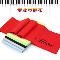 Professional key cloth piano cloth wiping cloth musical instrument cleaning cloth cleaner piano cleaning cloth dust