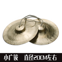 20 cm wide cymbals beginners pure copper to create a large amount of excellent small wide cymbals