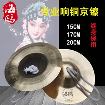 Dry rhyme sound copper cymbals Beijing cymbals 15 17 cm 20 size Beijing cymbals hafnium child Beijing hairpin water cymbals wide cymbals cymbals small cymbals