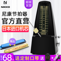 Japan imported movement NIKKO Nikon mechanical metro nome piano grade special Guzheng guitar rhythm universal