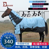 Eight feet long horse horse horse riding equipment plus cotton thickened horse clothes warm warm collar removable
