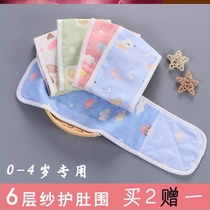 Child bandage navel belly around the baby autumn warm to protect the baby belly around the boy cotton belly