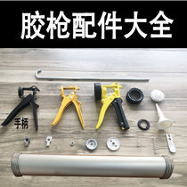 Accessories round plastic gun high-quality sealant structure glue set tools glass glue gun Home soft packaging effort