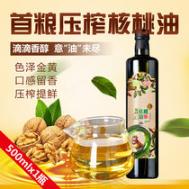 First grain walnut oil 500ml single bottle fresh date home seasoning oil cold mixed vegetables childrens cooking oil.