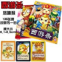 West kill Deluxe Edition you Xie monkey journey board game to kill childrens puzzle card to eat chicken card Ultraman