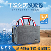 Wet and dry separation travel wash bag portable multi-function mesh bath bag portable water storage bag bath bag
