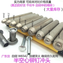 Semi-hollow rivet punch punch manual press manual knock hollow rivet punch flip edge roll edge mold punch