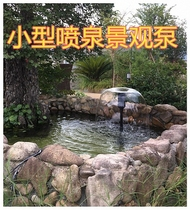 Home small pool low noise pump oxygen pump park recycling fountain fake mountain small fish pond landscape pump