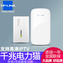 TP-Link TL-PA1000TL-PA1000W full gigabit dual-band 5G power cat kit a pair of high-speed 1200M wireless wifi signal expander