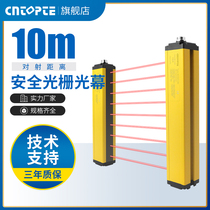CNTOPTE long-range safety light curtain grating infrared beam sensor industrial grade light synchronization 10m 20m