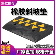 Car uphill pad road along the slope of the slope of the rubber step pad pad Matou teeth door pad pad triangle pad deceleration belt