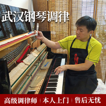 Wuhan piano tuning piano tuning repair piano tuning piano tuning senior tuning division tuning division on-site service
