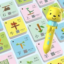 Flashcards 3000 words kindergarten preschoolers look at the baby enlightenment Sound Point read early to teach word recognition card
