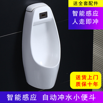 Urinating urinoir urinal home bucket smart fully automatic uriary bucket nine hanging wall-type induction landing one-body urinating king
