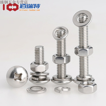 M2M2 cross-bounce pad .5M3M4 gasket flat head screw combination nut stainless steel set 304 greatly full