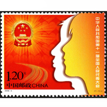 2008-5 Commemorative stamps of the Eleventh National Peoples Congress of the Peoples Republic of China.