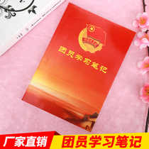 Large 32K members learning notebook China Communist Youth League cadres learning records of the members of the group work notes