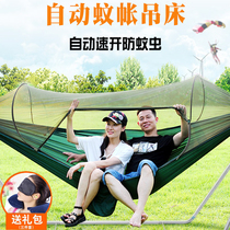 Fully automatic with mosquito net hammock outdoor single double parachute cloth ultra-light anti-mosquito mesh hammock indoor swing.