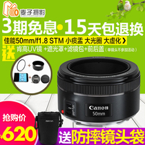 Canon EF 50mm f 1 8 STM lens 50 1 8 three generations of new small spittoon portrait fixed focus