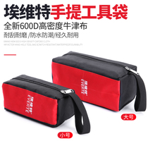 Toolkit trumpet canvas thickening parts package multi-function convenient waterproof repair bag portable storage bag electrical bag