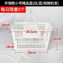 Supermarket shopping basket shopping basket hand basket plastic basket home large trumpet shopping frame mini convenience store