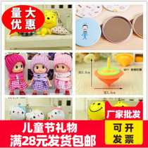 Childrens toys cheap small goods kindergarten gift students reward small prizeAlibaba online approval market