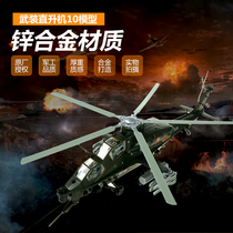 Play mode Music Wu straight ten alloy aircraft model 1: 48 simulation metal gunship military Model play toy