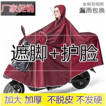 Raincoat electric car motorcycle poncho to increase the thickness of the battery car raincoat single double adult men and women with a mask
