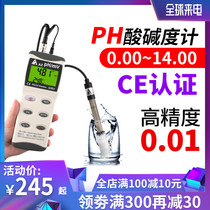 Taiwan Hengxin AZ8601ph meter high-precision portable industrial water quality pH tester PH value detector