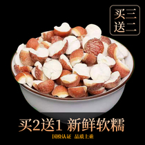 Zhaoqing Gorgon dry goods 500g fresh with Poria barley non-wild Zi real chicken rice owe solid Gorgon rice