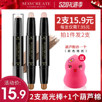 2 double head repair capacity stick high light Pen dual-use one plate flash powder female beginner nose shadow shadow side of The Silkworm pen