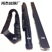 Billiard Rod box billiard rod tube black eight Rod bag size head Rod sleeve Rod Bag 9 Club barrel 3 412 hole