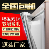 Refrigerator door seal magnetic seal strip Haier Midea new FEI Meiling Universal Magnetic Strip rubber ring general