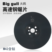 Large gull M42 cobalt-containing high-speed steel circular saw blade milling blade cutting stainless steel pipe iron aluminum pipe cutting machine saw blade