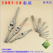 Ordinary economy tap wrench amateur tap winch screw tap wrench set tap wrench