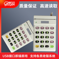 IC card reader magnetic stripe card reader hotel Fruit Shop supermarket snack shop Fresh shop membership card reader