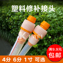 4 points 6 points 1 inch plastic repair joints hose quick lengthen snakeskin hose beef tendon hose fittings accessories