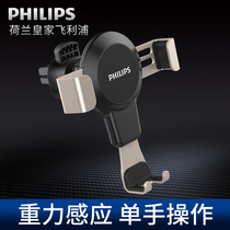 Philips Car Phone Holder Car bracket car outlet creative universal multi-purpose car support navigation