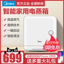 Midea S0-131E Smart Mini household electric steam furnace steam stove electric steam box steam baby steamed cubic