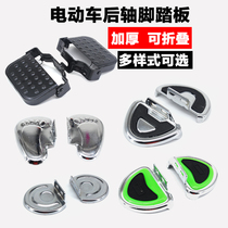 Electric car foot pedal battery bicycle rear seat pedal large pedal folding pedal foot brace