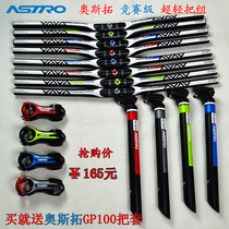 ASTRO bicycle ultra-light handlebar group mountain bike straight swallow three-piece aluminum alloy seat tube