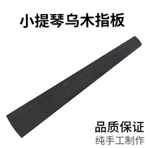Yibei violin high-grade ebony fingerboard violin fingerboard violin accessories imitation Ebony musical instrument accessories tools