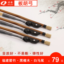 Qingge GH102 board hu bow black sandalwood white horsetail plate hu bow high-pitched review drama Qin cavity plate Huqin bow