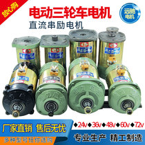Electric tricycle motor DC series motor 36v48v60V72v1500W Hydro bottle tricycle motor