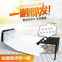 Rat cage automatic large large circulating mousetrap clip catch mouse artifact home only in