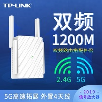 TP-LINK wireless wifi amplifier signal enhancement repeater 5G dual-frequency AC1200M high-speed extended wall-to-wall home network reception enhanced amplified wireless router WDA6332RE.